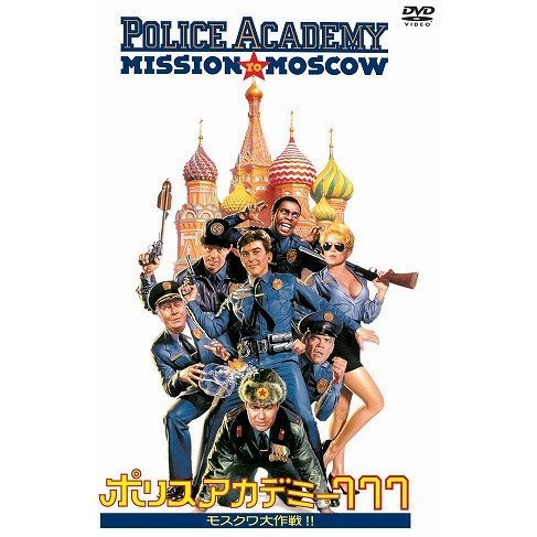 Police Academy: Mission To Moscow [Limited Pressing]