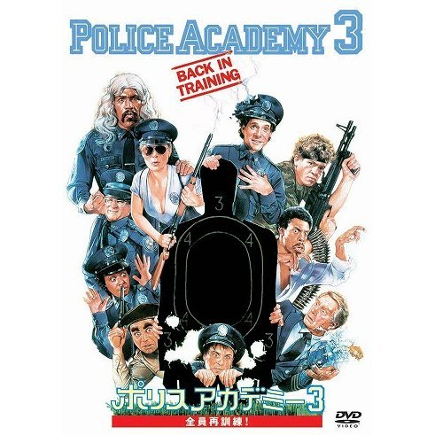 Police Academy 3: Back In Training [Limited Pressing]