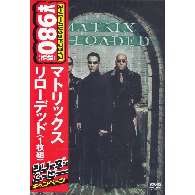 The Matrix Reloaded [Limited Pressing]