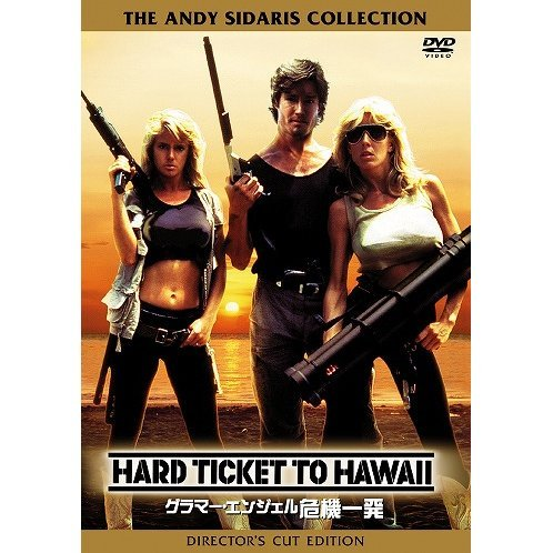 Hard Ticket To Hawaii Special Edition [Limited Pressing]