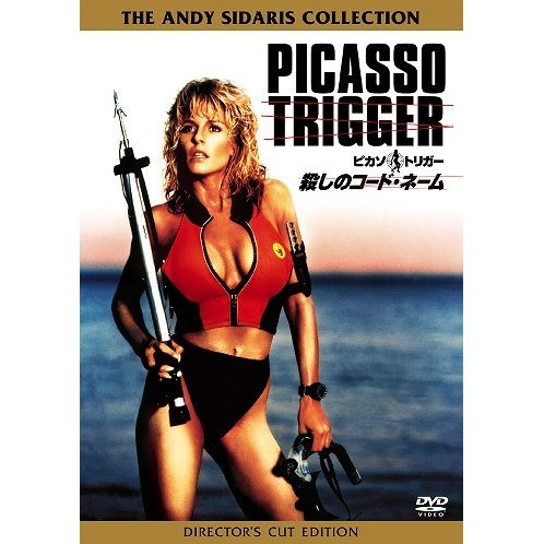 Picasso Trigger Special Edition [Limited Pressing]