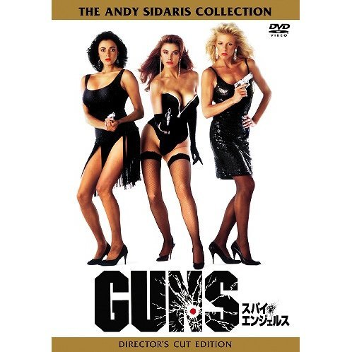 Guns Special Edition [Limited Pressing]