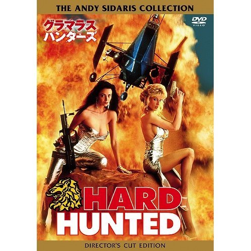 Hard Hunted Special Edition [Limited Pressing]