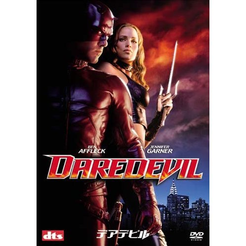 Daredevil [Limited Edition]