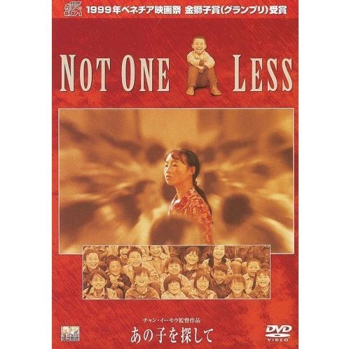 Not One Less [Limited Pressing]