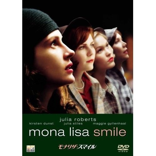 Mona Lisa Smile [Limited Pressing]