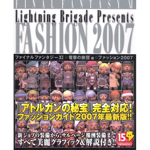 Final Fantasy XI Lightning Brigade Presents Fashion 2007