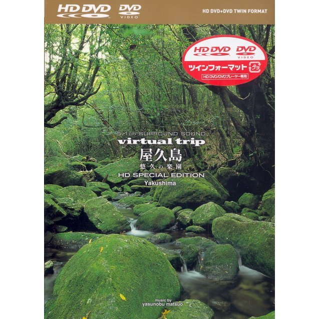 Virtual Trip Yakushima Part3 HD Special Edition [HD DVD Twin Format]
