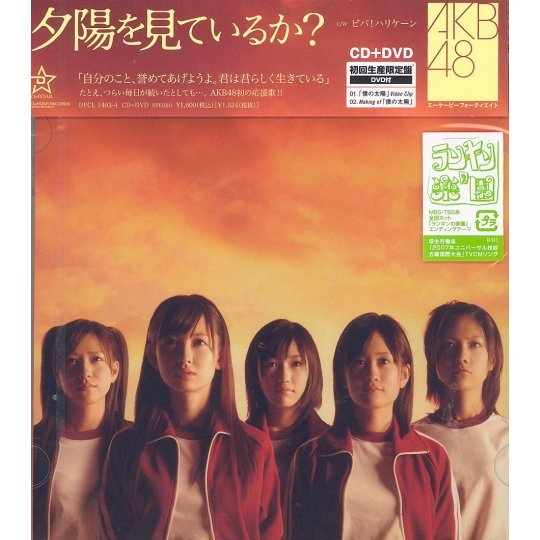Yuhi Wo Mite Iruka [CD+DVD Limited Edition Type A]