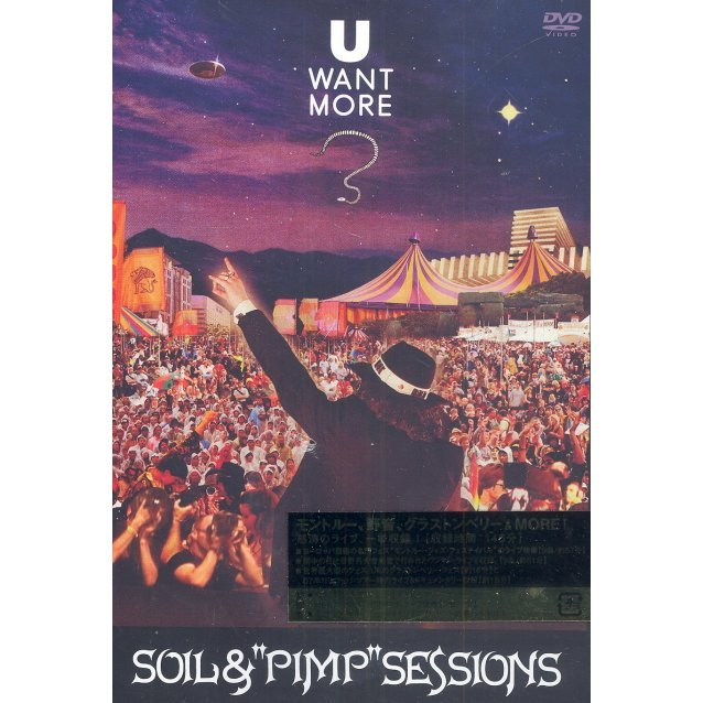 U Want More? Live In Europe / Japan [Limited Edition]