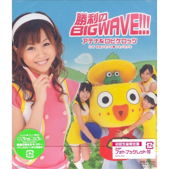 Shori no Big Wave!! [Limited Edition]
