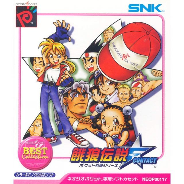 Fatal Fury: First Contact (SNK Best Collection)