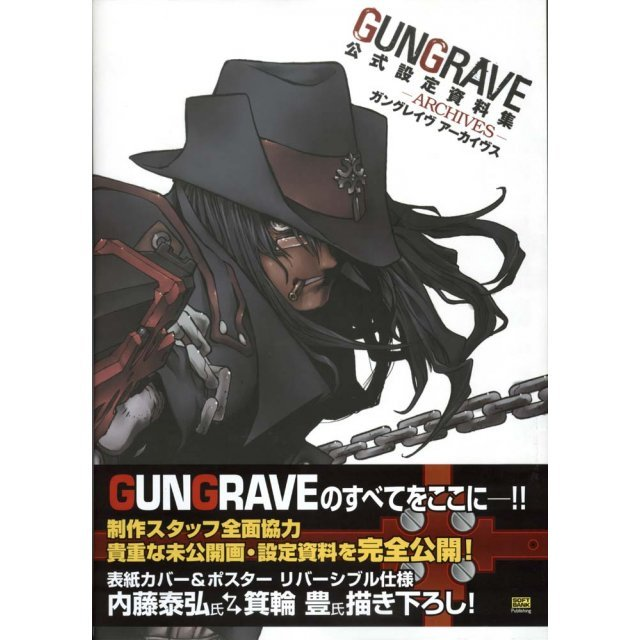Gungrave Archives