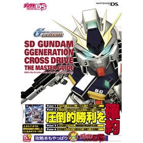 SD Gundam G Generation: Cross Drive The Master Guide