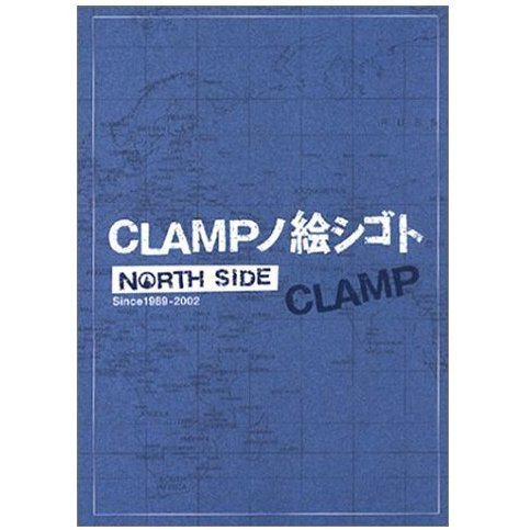 Clamp North Side (Since 1989 - 2002)