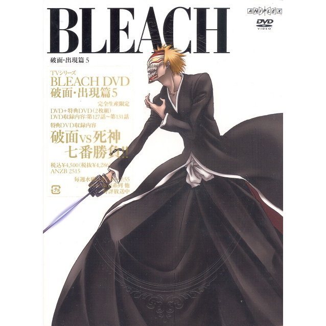 Bleach Arankal Shutsugen Hen 5 [Limited Edition]