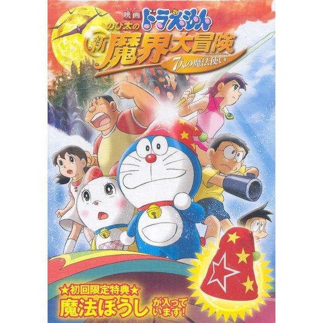 Doraemon Nobita No Shin Makai Daiboken Shichinin No Mahotsukai Special Edition [DVD+Picture Book Limited Edition]