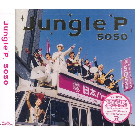 Jungle P [CD+ DVD Limited Pressing]