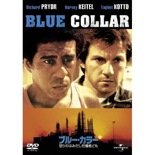Blue Collar [Limited Edition]