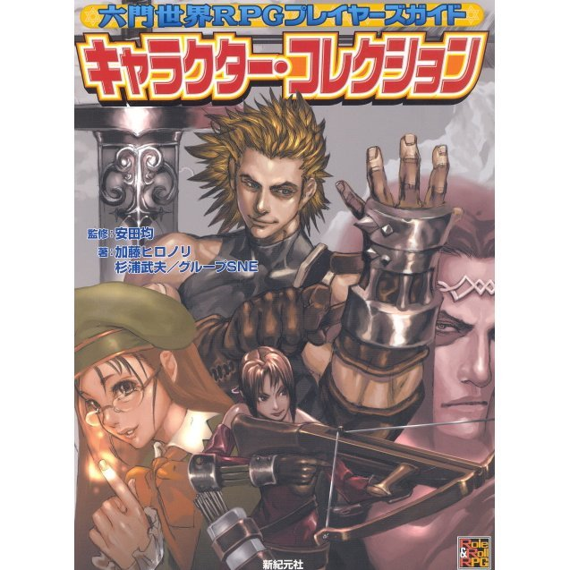 6 Category World (Roku Mon Sekai) RPG Supplement Characters Collection