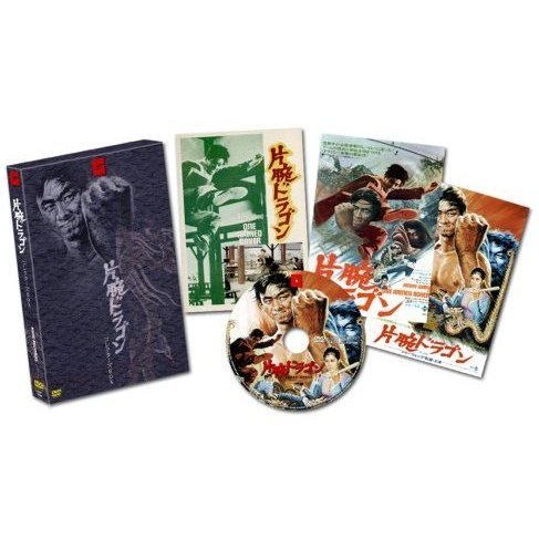 One-Armed Boxer Collector's DVD Box [Limited Edition]