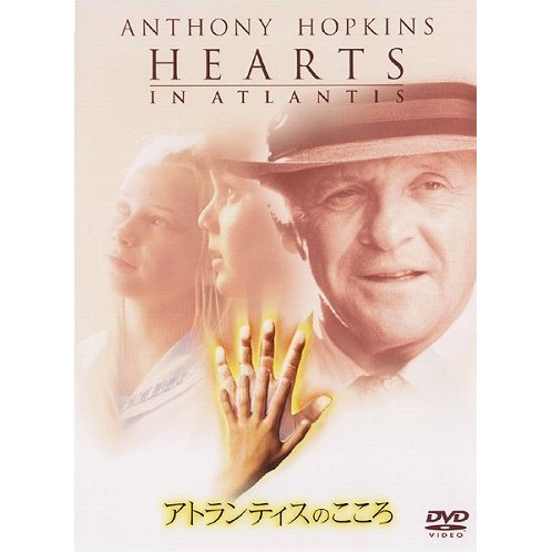 Hearts In Atlantis [Limited Pressing]