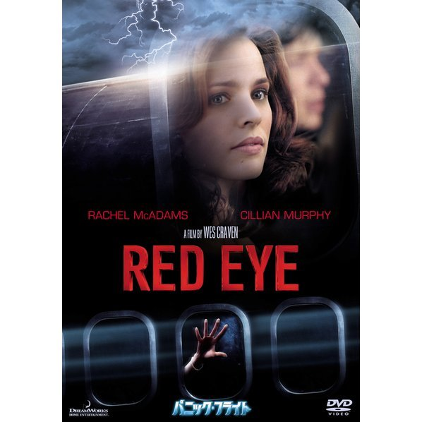 Red Eye Special Edition [Limited Pressing]