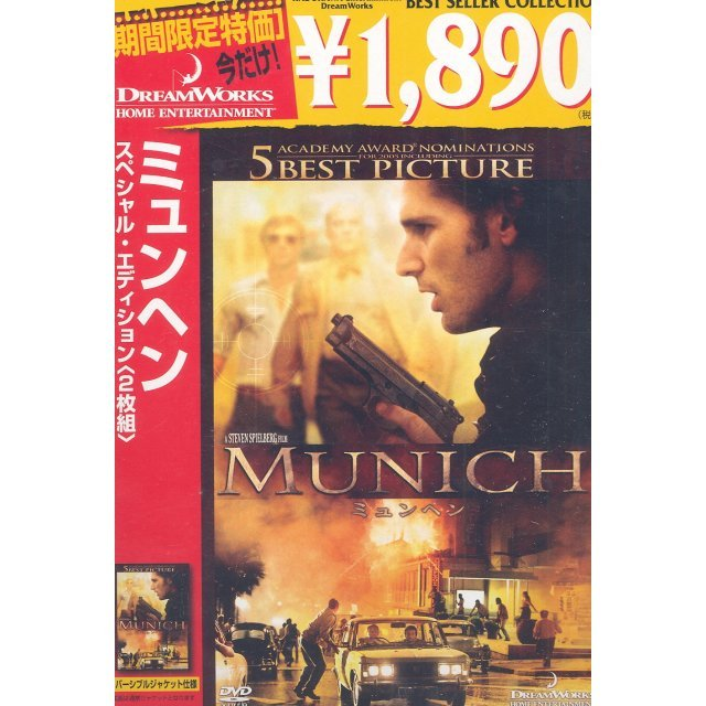 Munich Special Edition [Limited Pressing]