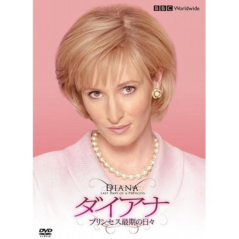 Diana Princess Saigo No Hibi