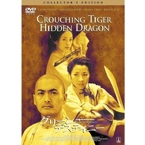Crouching Tiger Hidden Dragon Collector's Edition