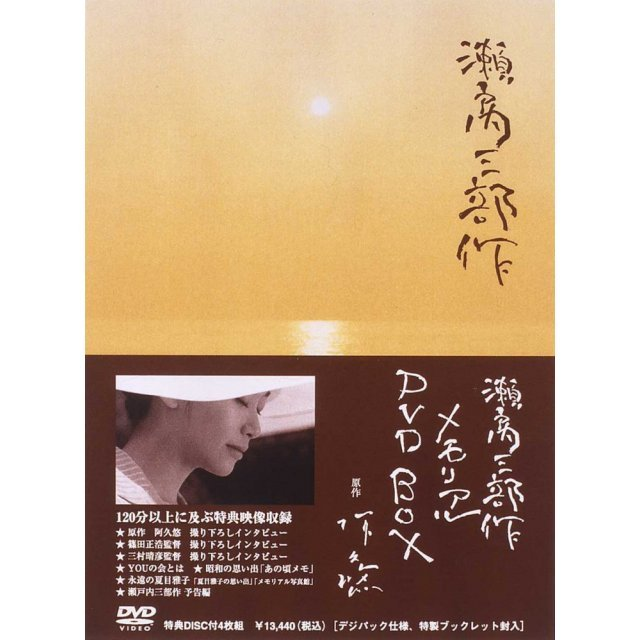 Setouchi Sanbusaku Memorial DVD Box