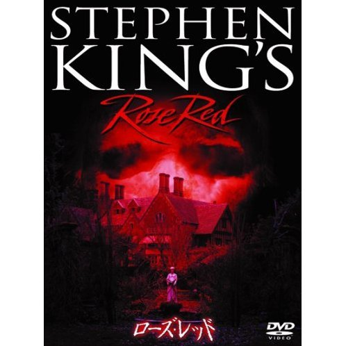 Stephen King's Rose Red Special Edition [Limited Pressing]