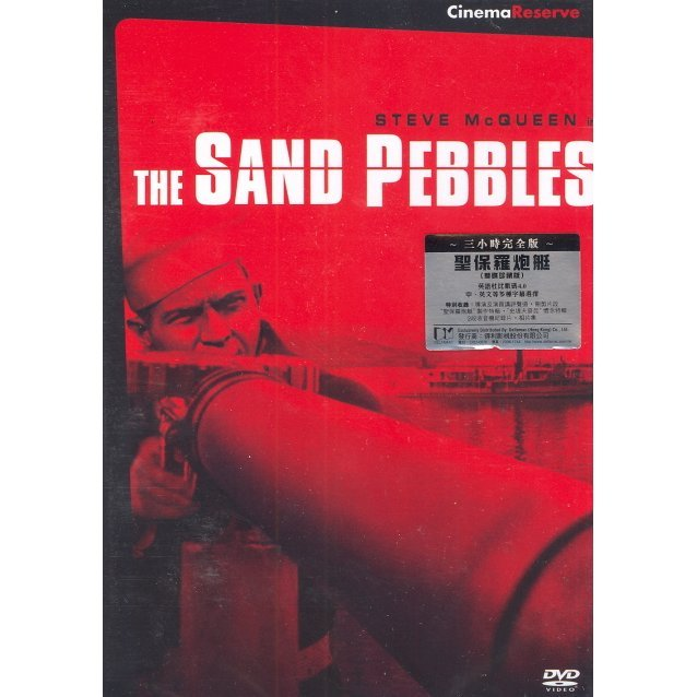 The Sand Pebbles [2-Discs Collector Edition]