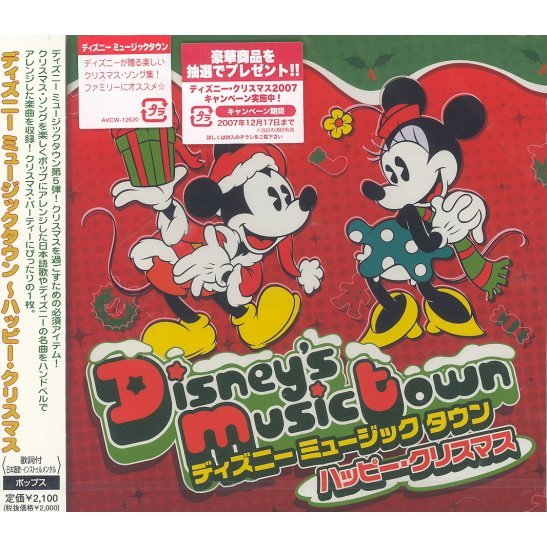 Disney Music Town Happy Christmas