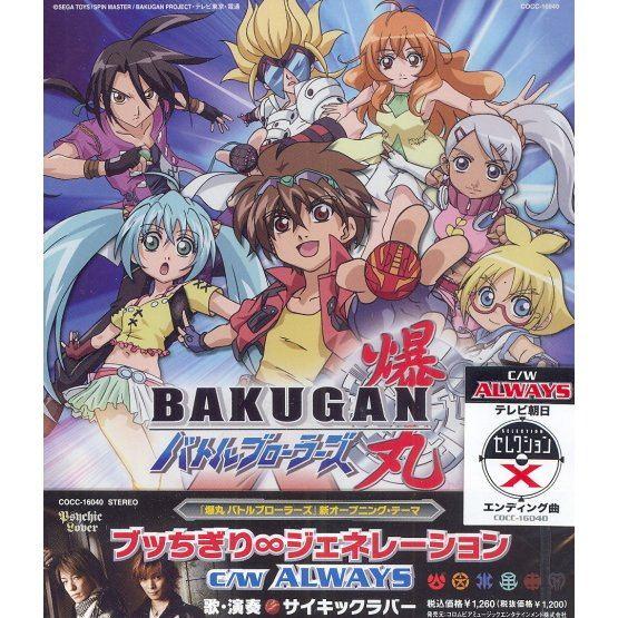 Video game soundtrack bakugan battle brawlers bakugan battle bakugan battle brawlers bakugan battle brawlers theme song voltagebd Gallery