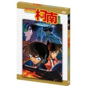 Detective Conan Magician of The Silver Sky