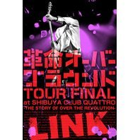 Kakumei Over Ground Tour Final at Shibuya Club Quattro =The Story of Over The Revolution=
