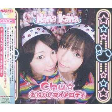 Chu Onegai My Melody (Onegai My Melody Sukkiri Intro Theme) [Type A Limited Edition]