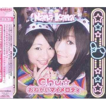 Chu Onegai My Melody (Onegai My Melody Sukkiri Intro Theme) [Type B Limited Edition]