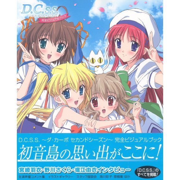 D.C.S.S. - Da Capo Second Season Perfect Visual Book