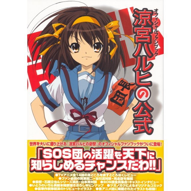 The Melancholy of Haruhi Suzumiya Official Fan Book