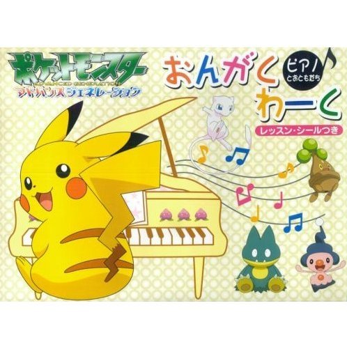 Pokemon Advanced Generation: Piano and friend pokemon Ongakuwa