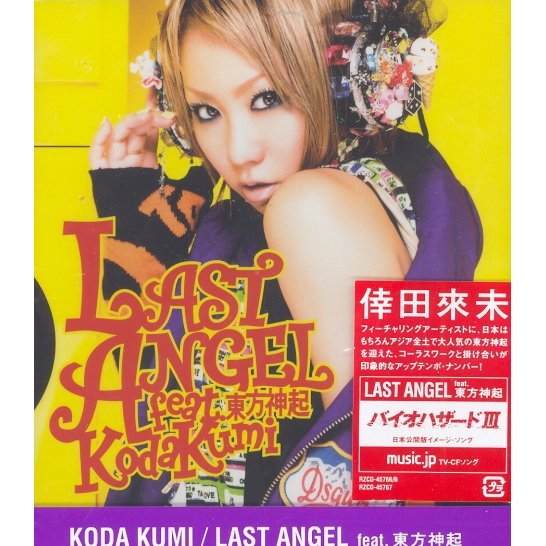 Last Angel feat. DongBangSinKi [CD+DVD]