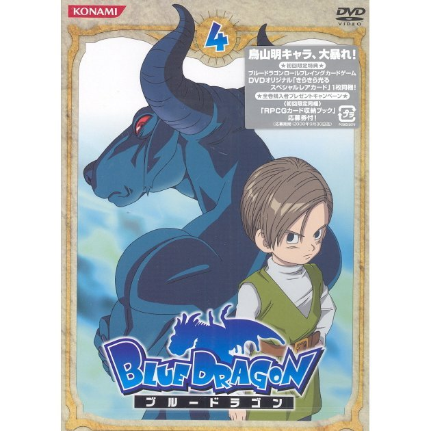 Blue Dragon 4