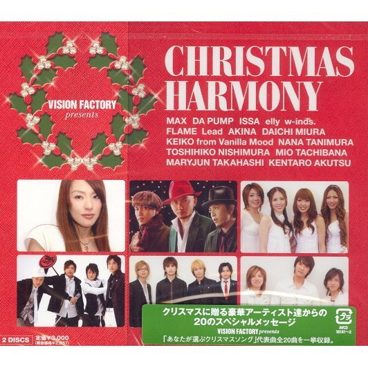 Christmas Harmony - Vision Factory Presents