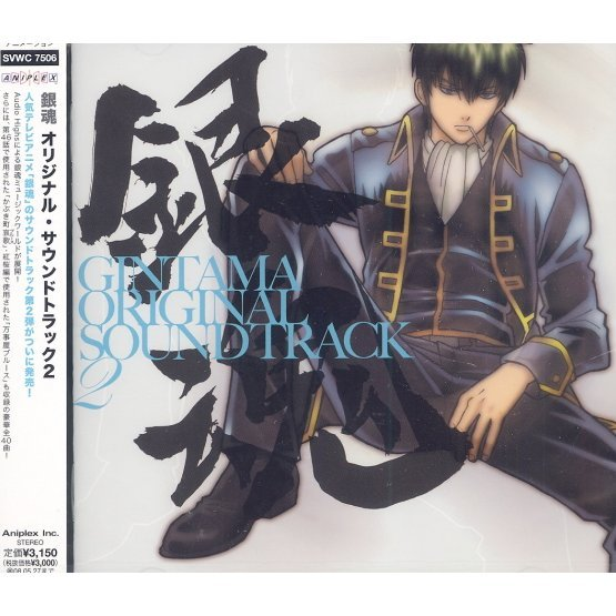 Gintama Original Soundtrack 2