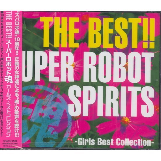 The Best Super Robot Damashii Girl's Best Collection