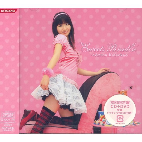 Sweets Paradise [CD+DVD Limited Edition]