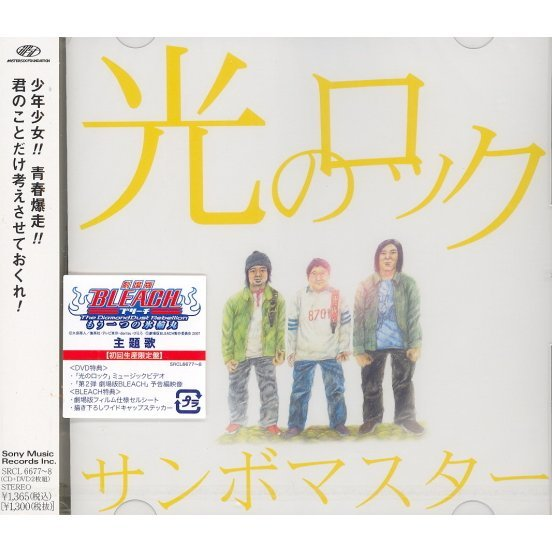 Hikari No Rock [CD+DVD Limited Edition]