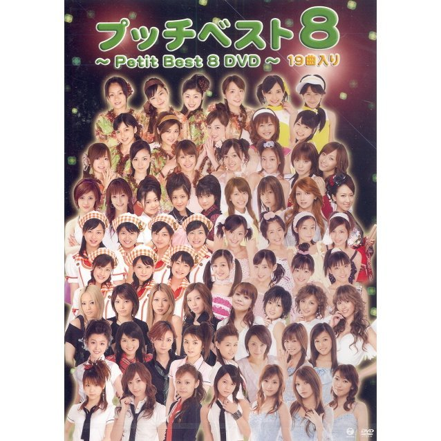 Petit Best / Pucchi Best 8 DVD